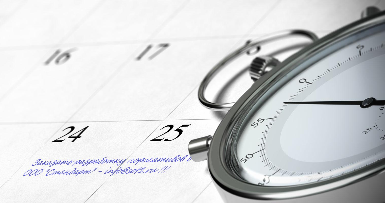 Порядок и сроки разработки проекта на отходы.